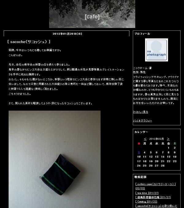 蒼さんの手作りサイクルサコッシュ【白猫屋のお客さん】