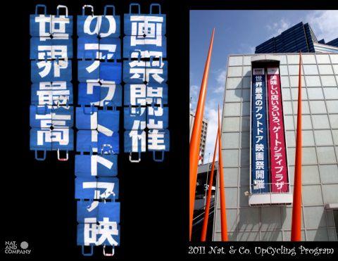 アップサイクルバッグ一覧 【バンフ映画祭2011懸垂幕】