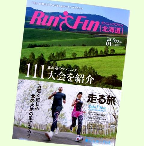 hanohanoの仕事 ランニングファン2010