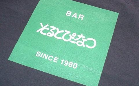 JAZZ Bar そるとぴーなつ