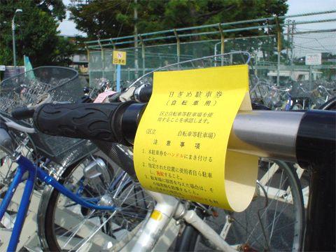 (仮称)世田谷区民自転車利用憲章