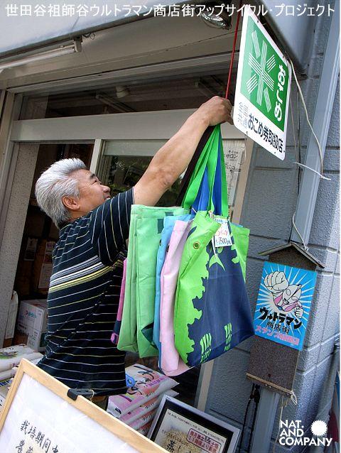 小島商店の祖師谷ウルトラマン商店街特製アップサイクルバッグ