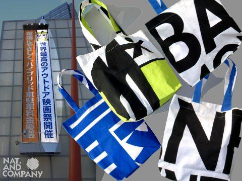 アップサイクル2010バンフ映画祭(1)