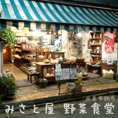 みさと屋 野菜食堂 @東京調布